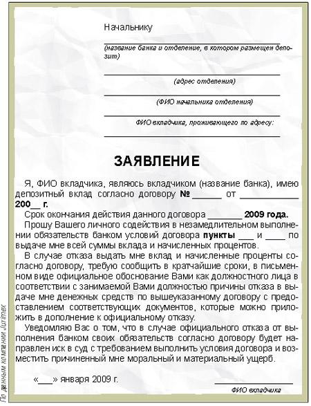 Заявление на Открытие Валютного Счета образец